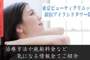 東京ビューティークリニック新宿アイランドタワー院の口コミ・評判
