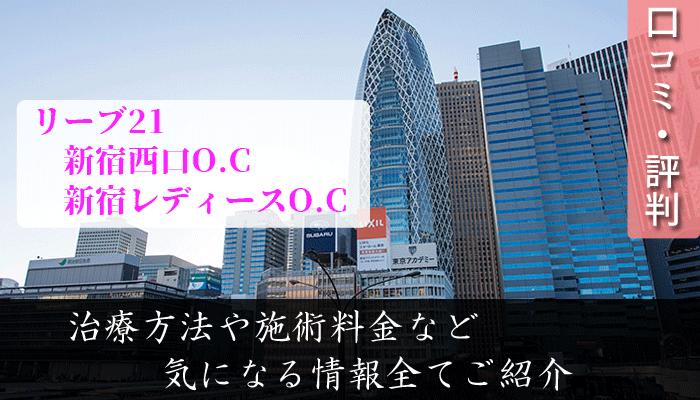 新宿西口O.C&新宿レディースO.Cの口コミや評判@リーブ21