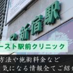 新宿イースト駅前クリニックは評判悪い?口コミによる店舗調査