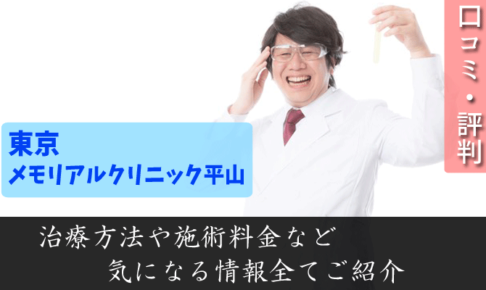 東京メモリアルクリニック・平山は評判悪い?口コミや治療内容調査