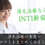 INTI新宿の口コミと評判