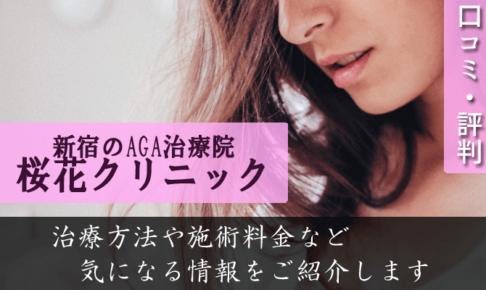 桜花クリニックの口コミと評判
