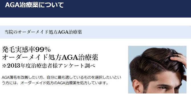 湘南AGAクリニック新宿院の特徴