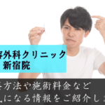 渋谷美容外科クリニック新宿院の口コミと評判