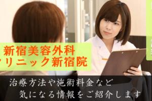 新宿美容外科クリニック新宿院の口コミと評判