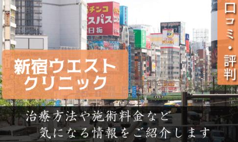 新宿ウエストクリニックjの口コミと評判