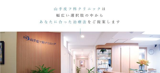 山手皮膚科(新宿レーザーセンター)の特徴